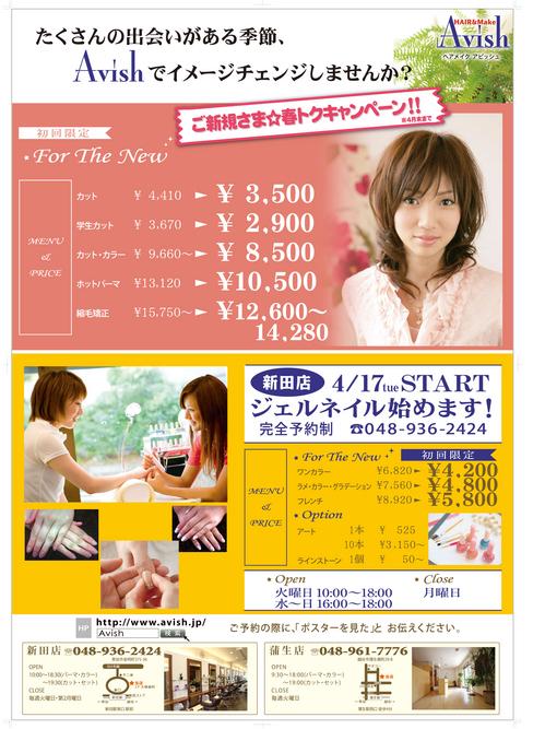 B1ポスター春-thumb-500x667-307-thumb-500x667-308