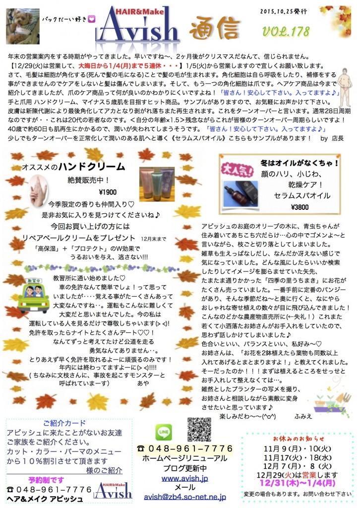 アビ通vol.178