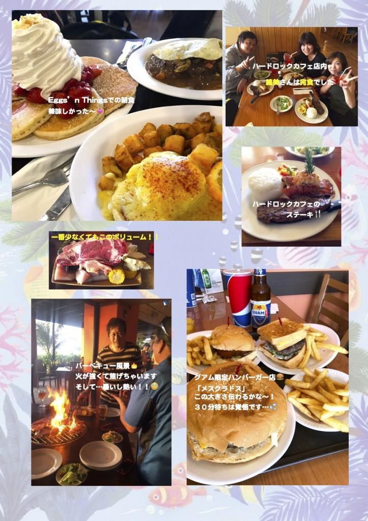 HP guam food